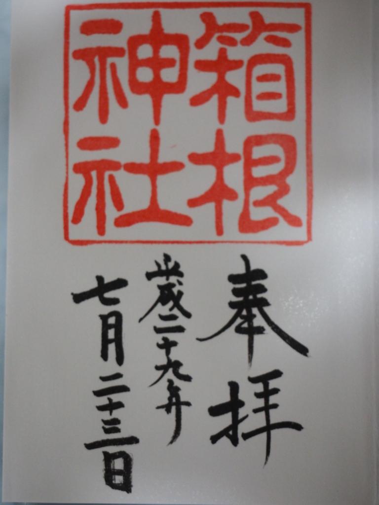 f:id:turumigawa915:20170806193845j:plain