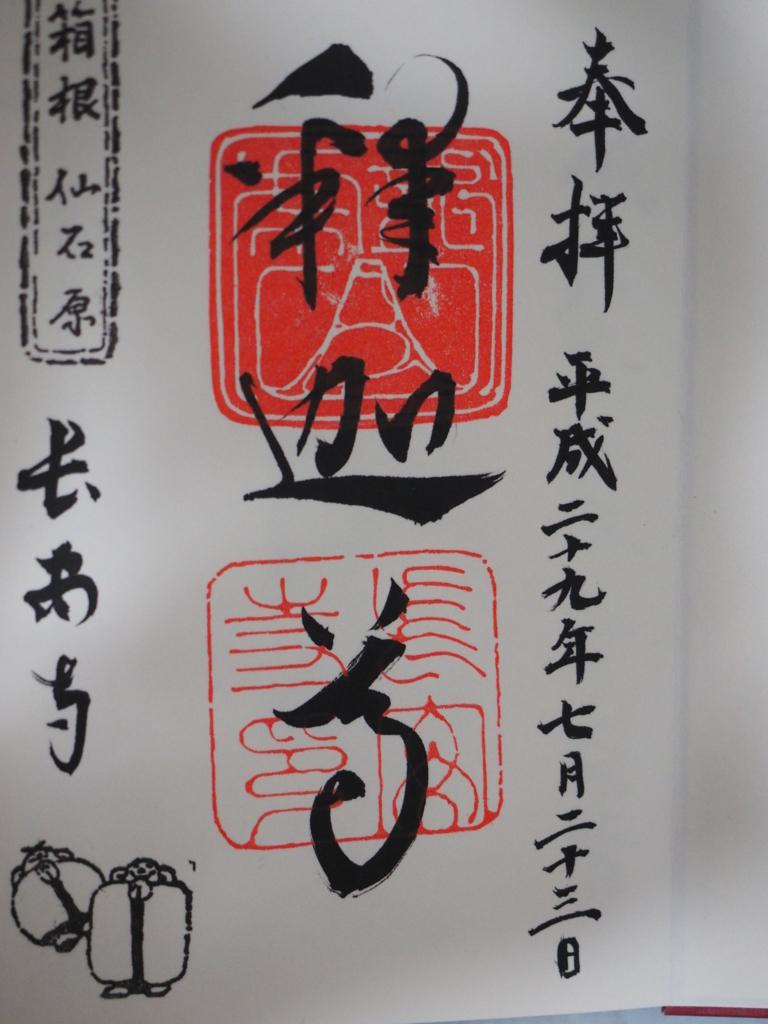 f:id:turumigawa915:20170806194301j:plain