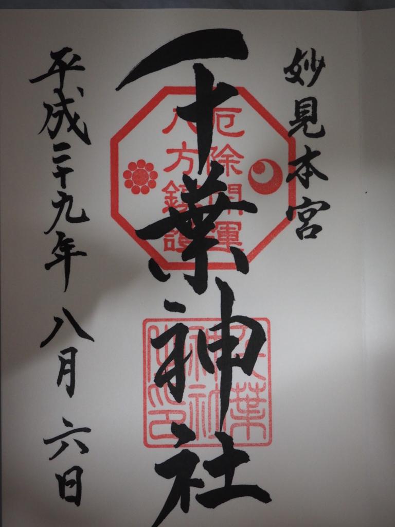 f:id:turumigawa915:20170815092639j:plain