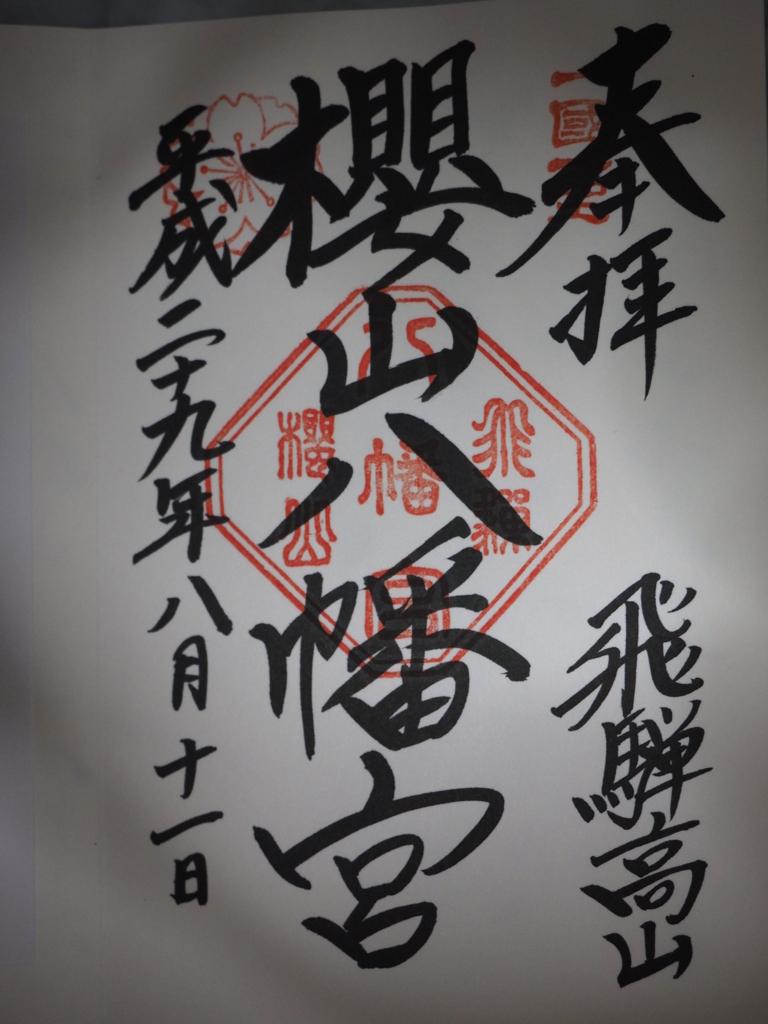 f:id:turumigawa915:20170815092834j:plain
