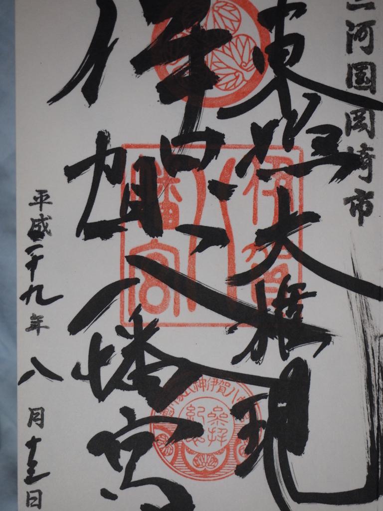 f:id:turumigawa915:20170815093159j:plain