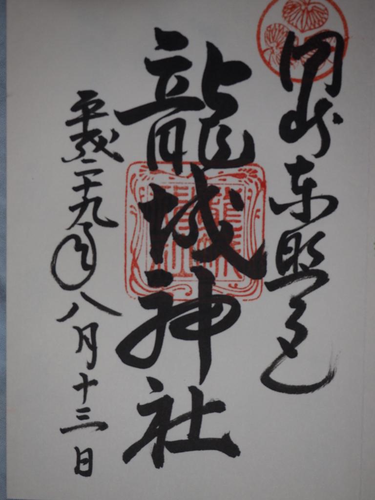 f:id:turumigawa915:20170816131036j:plain