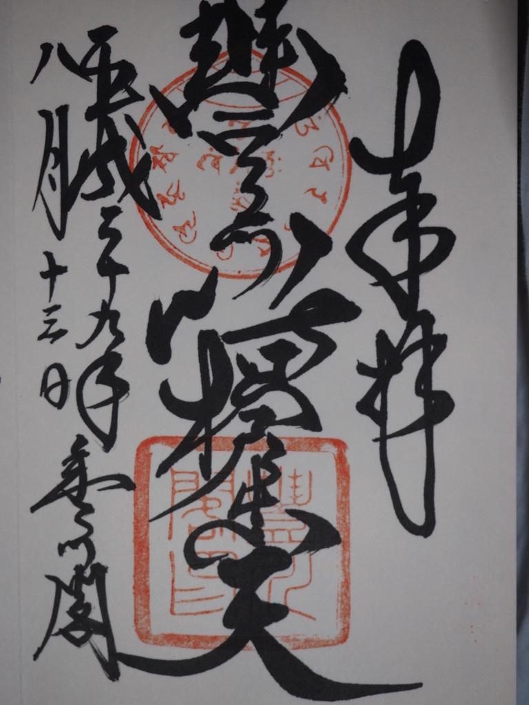 f:id:turumigawa915:20170816141249j:plain
