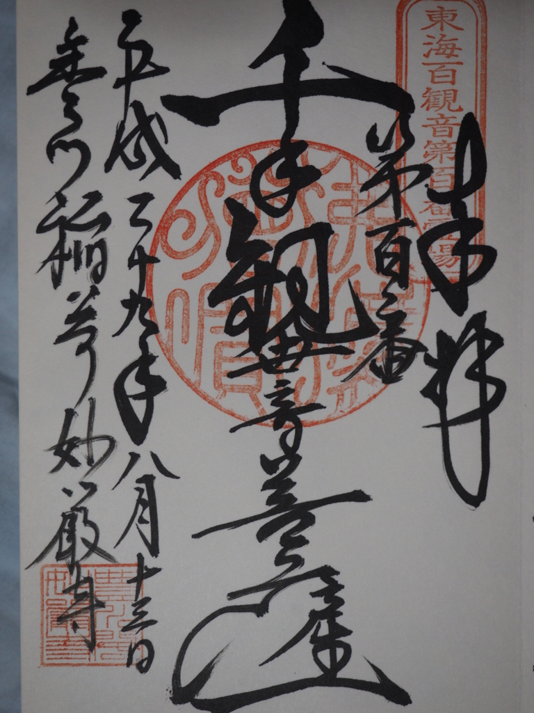 f:id:turumigawa915:20170816141320j:plain
