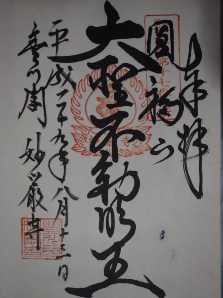 f:id:turumigawa915:20170816141354j:plain