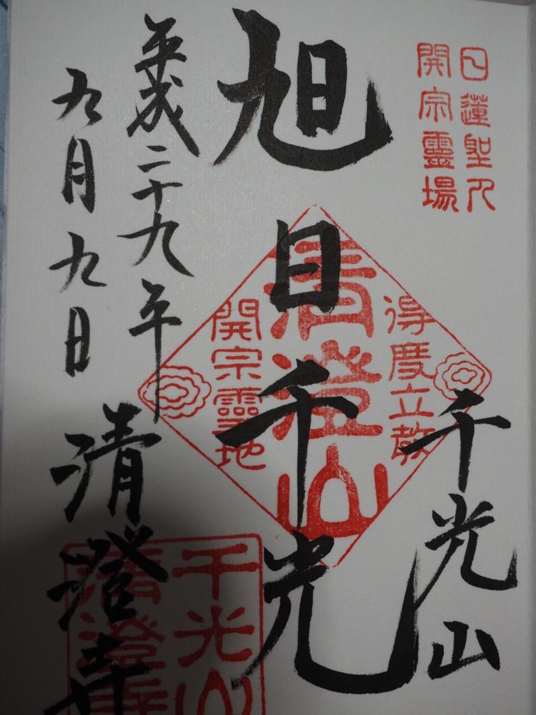 f:id:turumigawa915:20170911000200j:plain