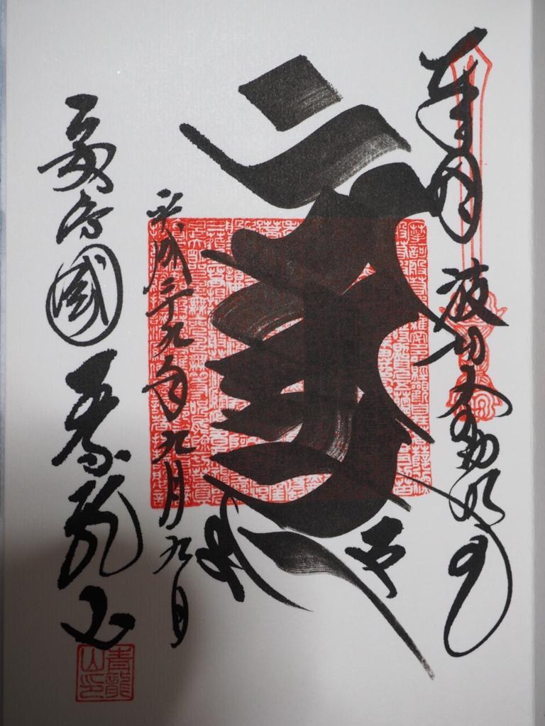 f:id:turumigawa915:20170911001533j:plain
