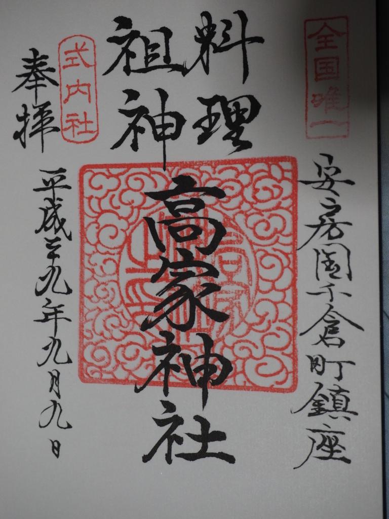 f:id:turumigawa915:20170911001638j:plain