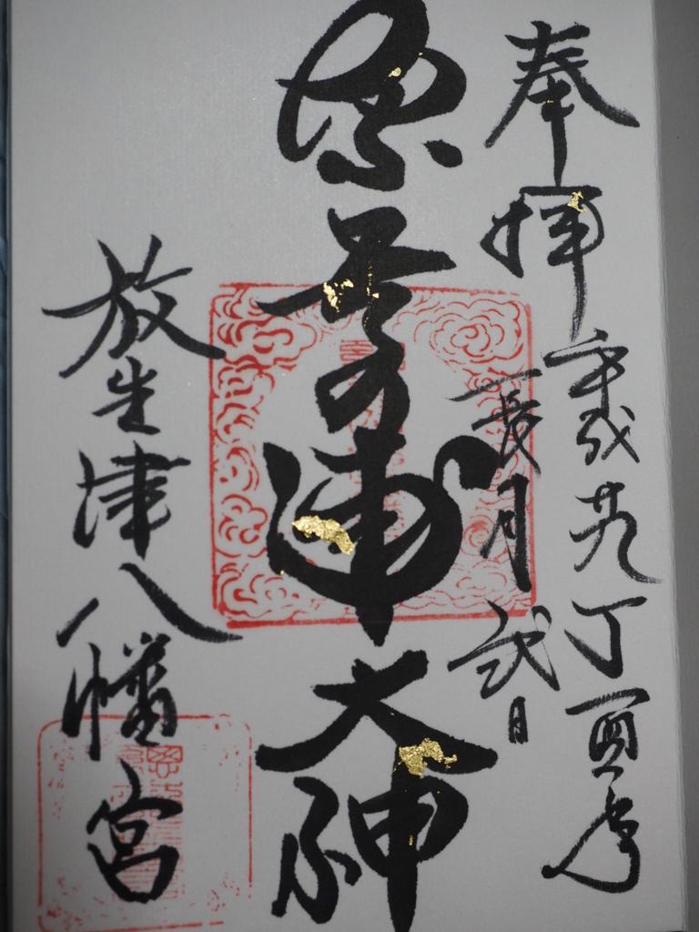 f:id:turumigawa915:20170911002822j:plain