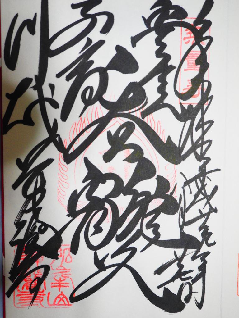 f:id:turumigawa915:20170918061231j:plain