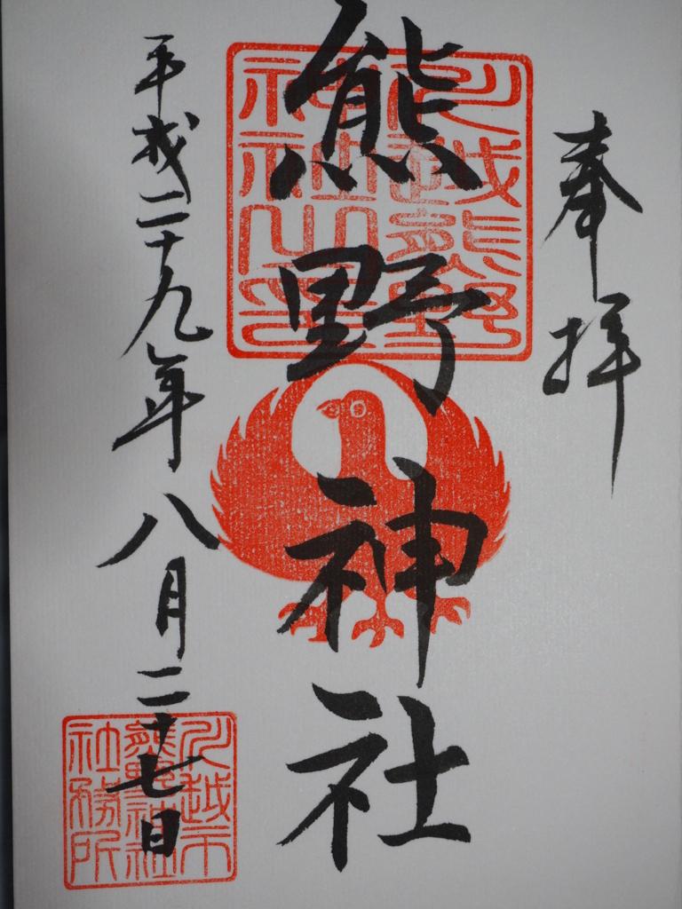 f:id:turumigawa915:20170918061341j:plain