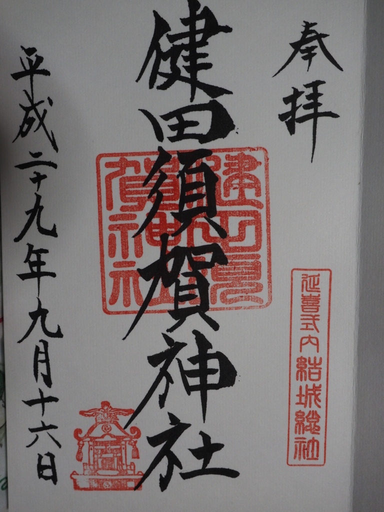 f:id:turumigawa915:20170918211754j:plain
