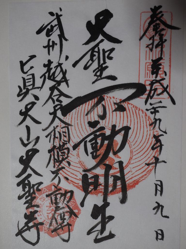 f:id:turumigawa915:20171015165417j:plain