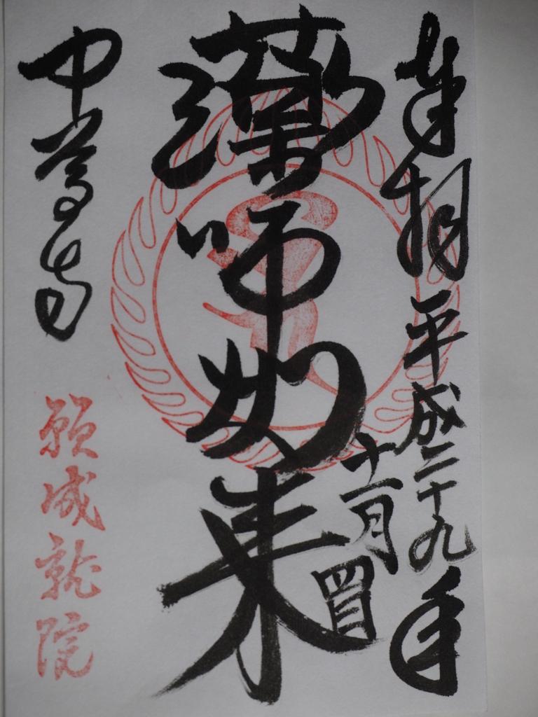 f:id:turumigawa915:20171114215907j:plain