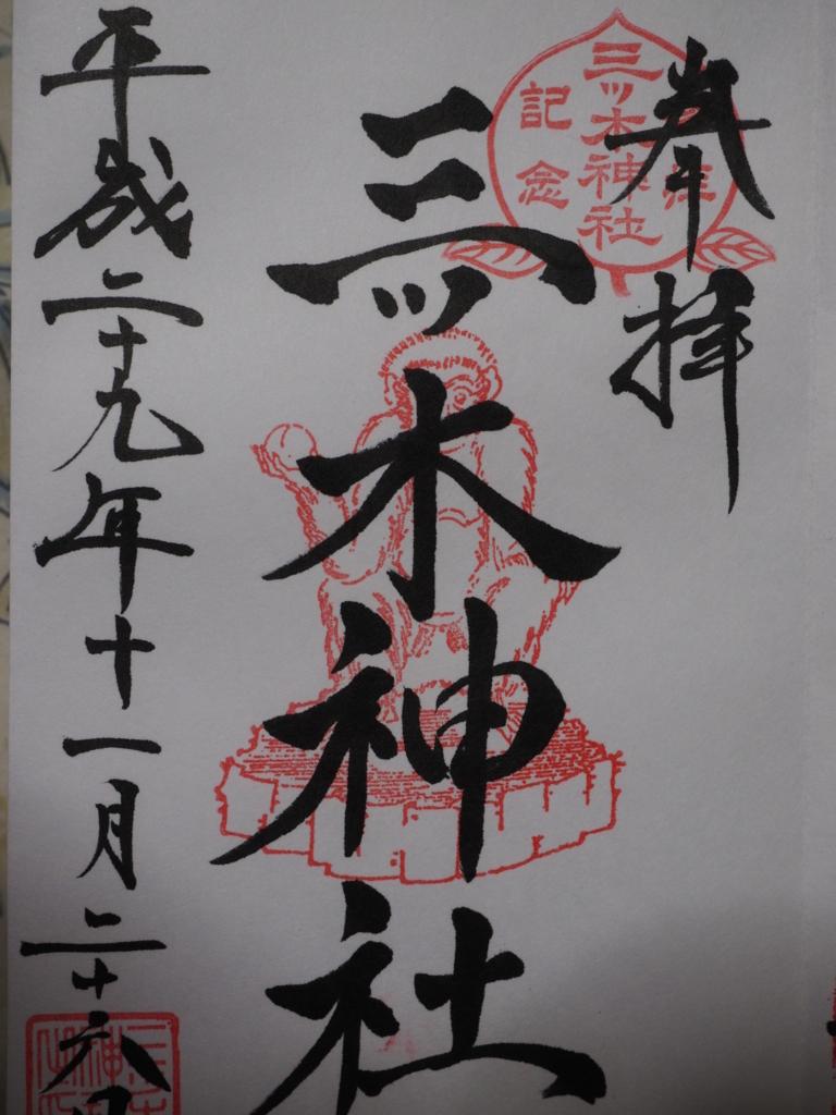 f:id:turumigawa915:20171127232905j:plain