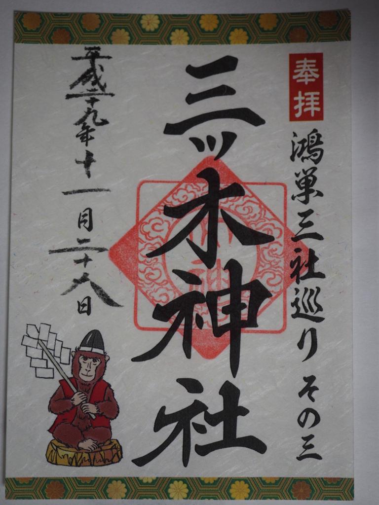 f:id:turumigawa915:20171127232924j:plain