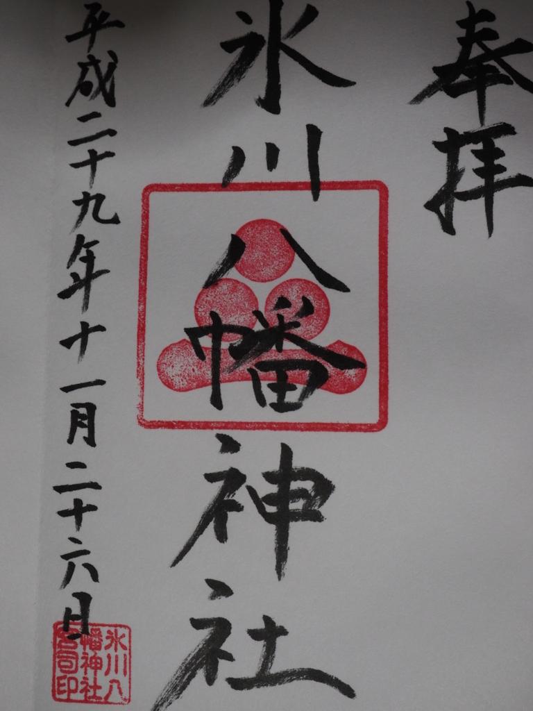 f:id:turumigawa915:20171127233103j:plain