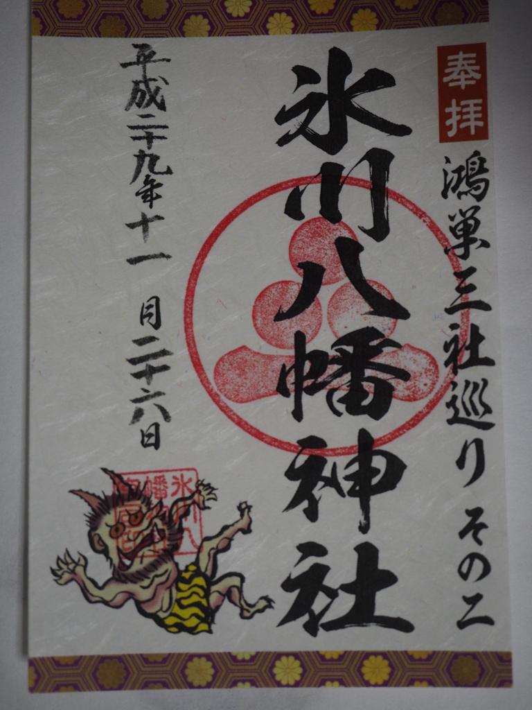 f:id:turumigawa915:20171127233112j:plain
