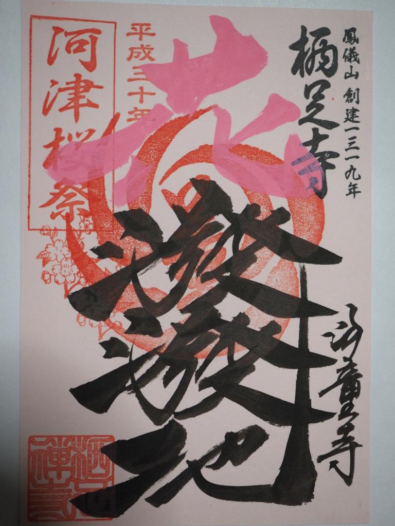 f:id:turumigawa915:20180224212907j:plain
