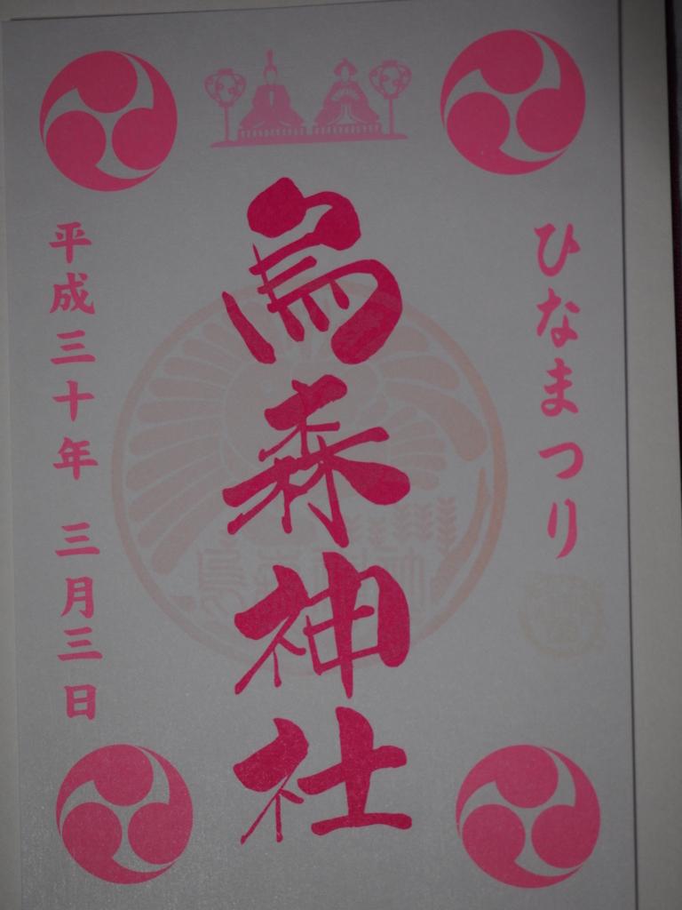 f:id:turumigawa915:20180225201305j:plain