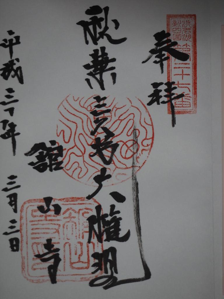f:id:turumigawa915:20180310190430j:plain