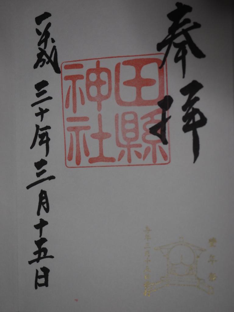 f:id:turumigawa915:20180317221933j:plain
