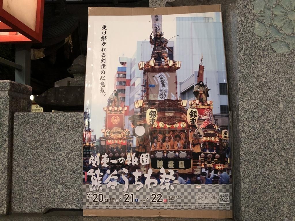 f:id:turumigawa915:20180722210758j:plain