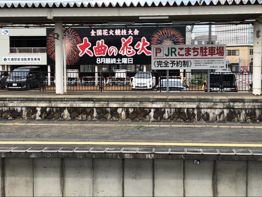 f:id:turumigawa915:20180826194706j:plain