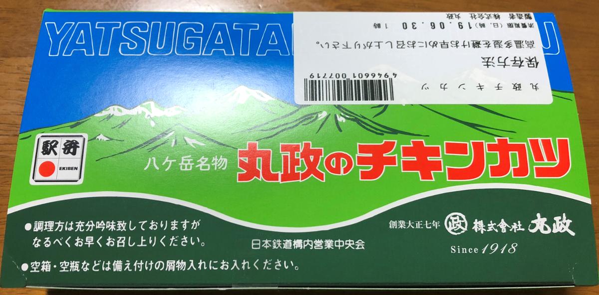 f:id:turumigawa915:20190629224905p:plain