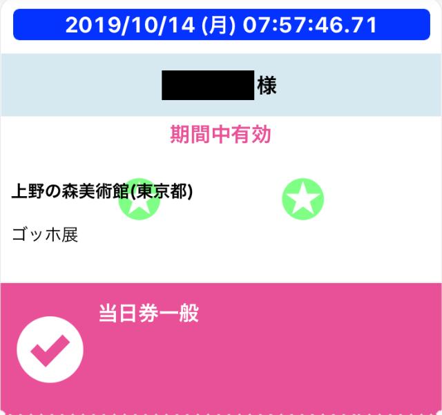 f:id:turumigawa915:20191014145351p:plain