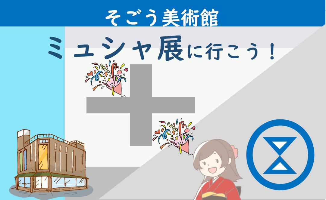 f:id:turumigawa915:20191231153920p:plain