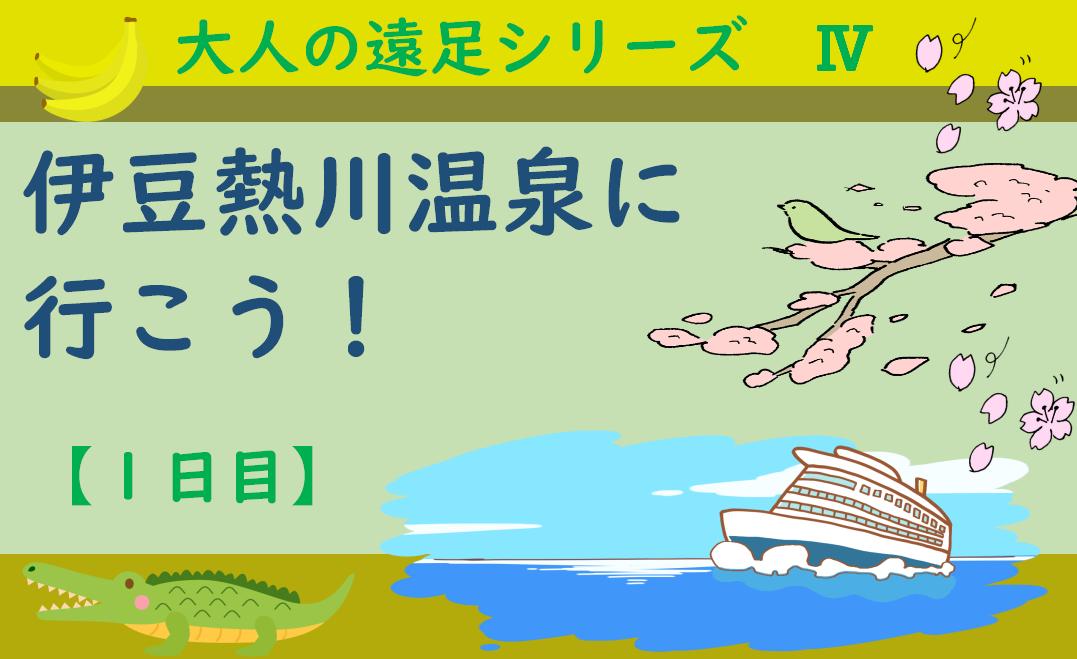 f:id:turumigawa915:20200226225754p:plain
