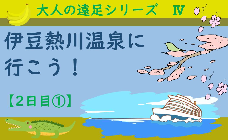 f:id:turumigawa915:20200226230229p:plain