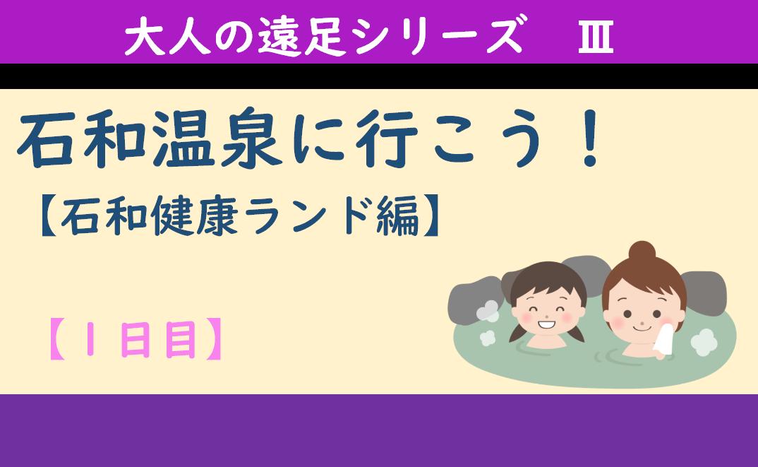 f:id:turumigawa915:20200227001141p:plain
