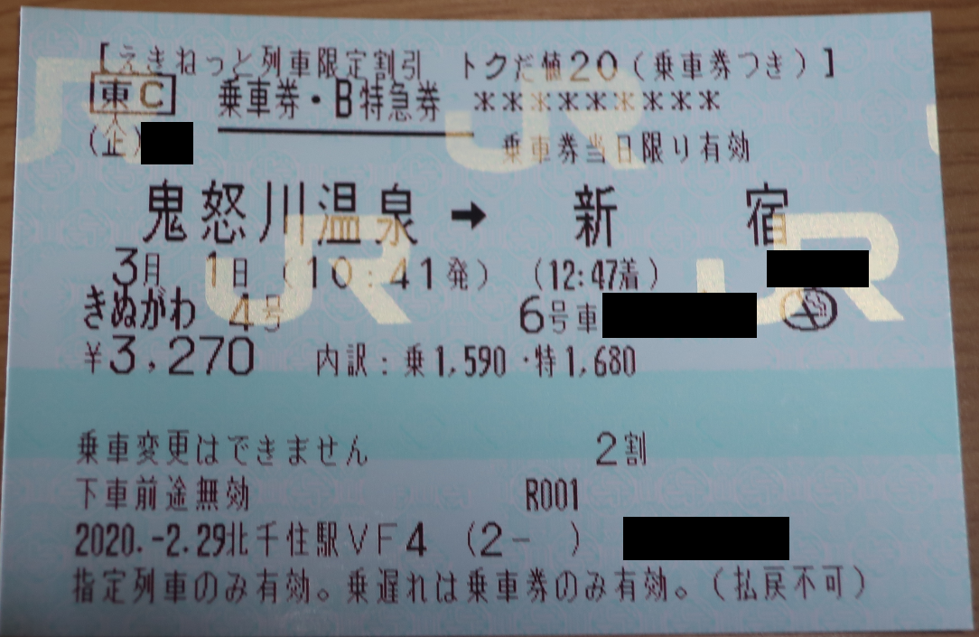 f:id:turumigawa915:20200304195729p:plain