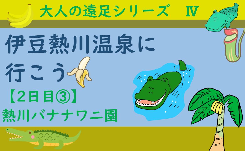 f:id:turumigawa915:20200308085155p:plain