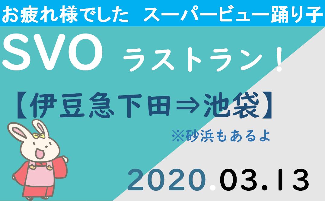 f:id:turumigawa915:20200328231840p:plain