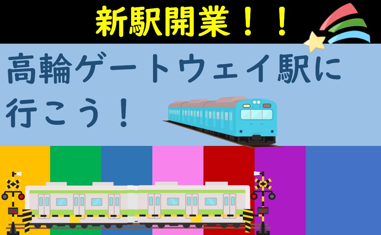 f:id:turumigawa915:20200329082941p:plain