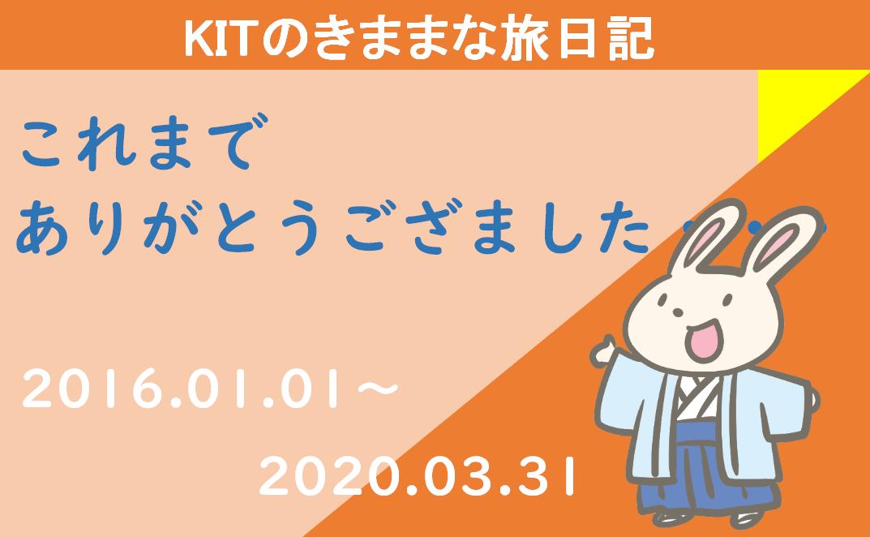 f:id:turumigawa915:20200420004437p:plain