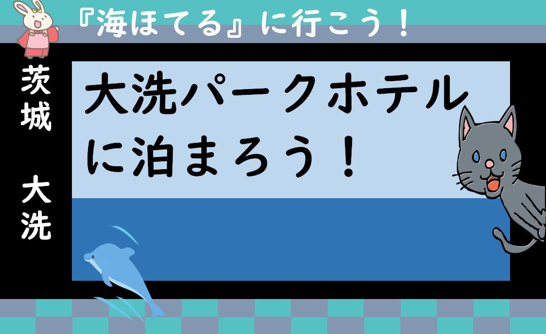 f:id:turumigawa915:20200628195637p:plain