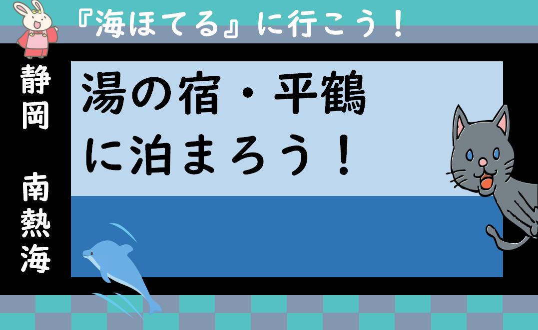 f:id:turumigawa915:20200629220235p:plain