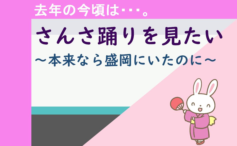 f:id:turumigawa915:20200802201119p:plain