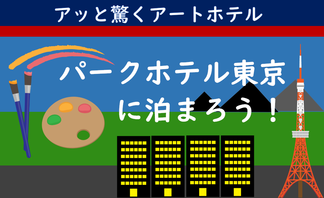 f:id:turumigawa915:20201206095638p:plain