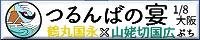 刀剣乱舞 鶴丸国永×山姥切国広【つるんばの宴】
