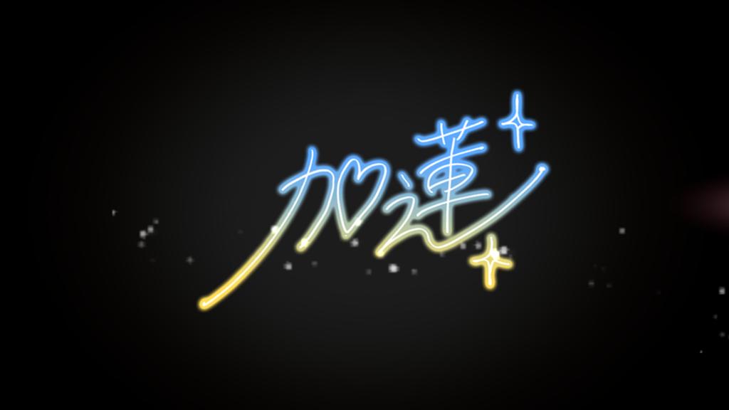 f:id:turusawa:20161228184610p:plain