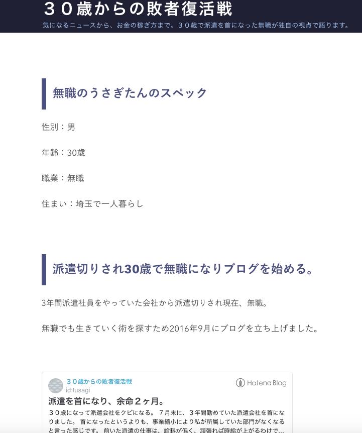 f:id:tusagi:20161021002848p:plain