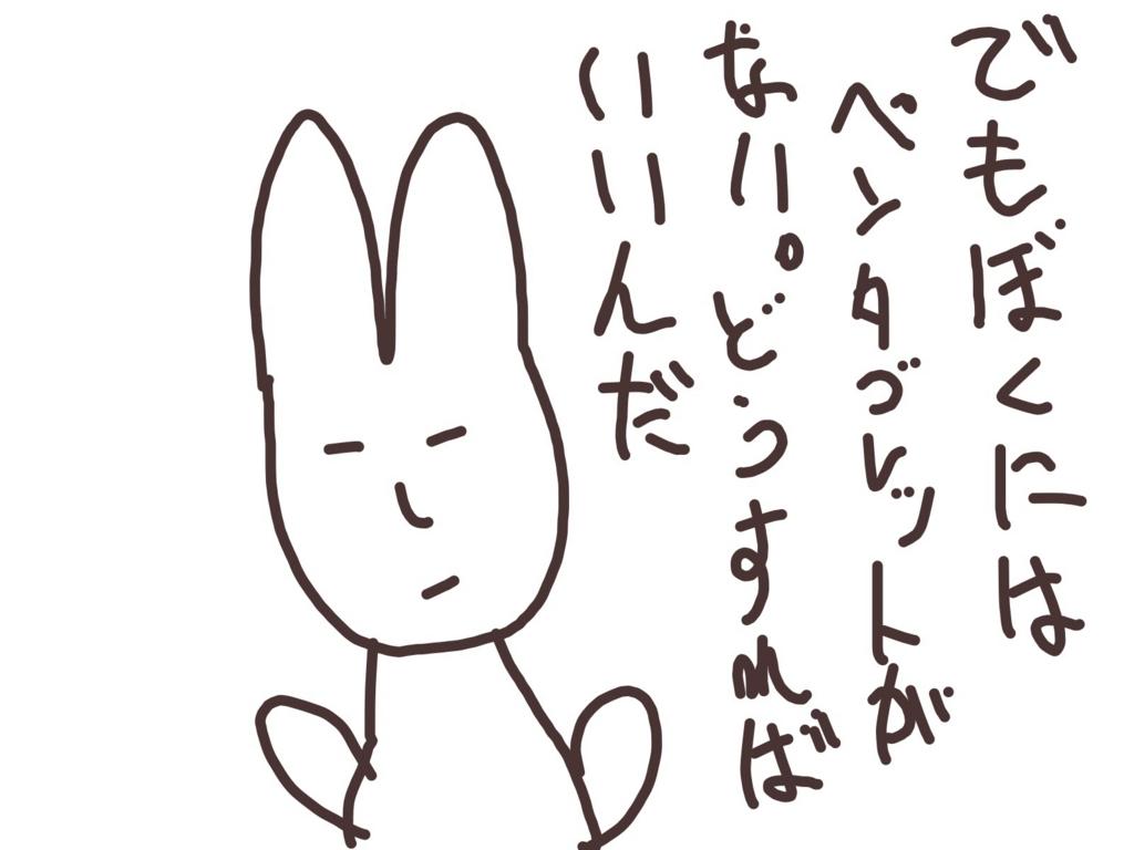 f:id:tusagi:20161223093559j:plain