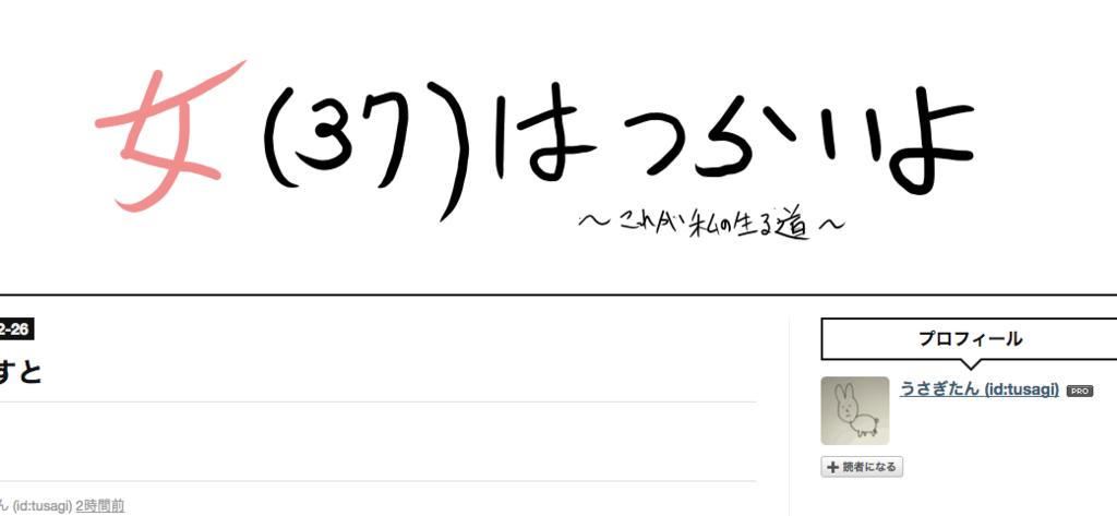 f:id:tusagi:20161226235231p:plain
