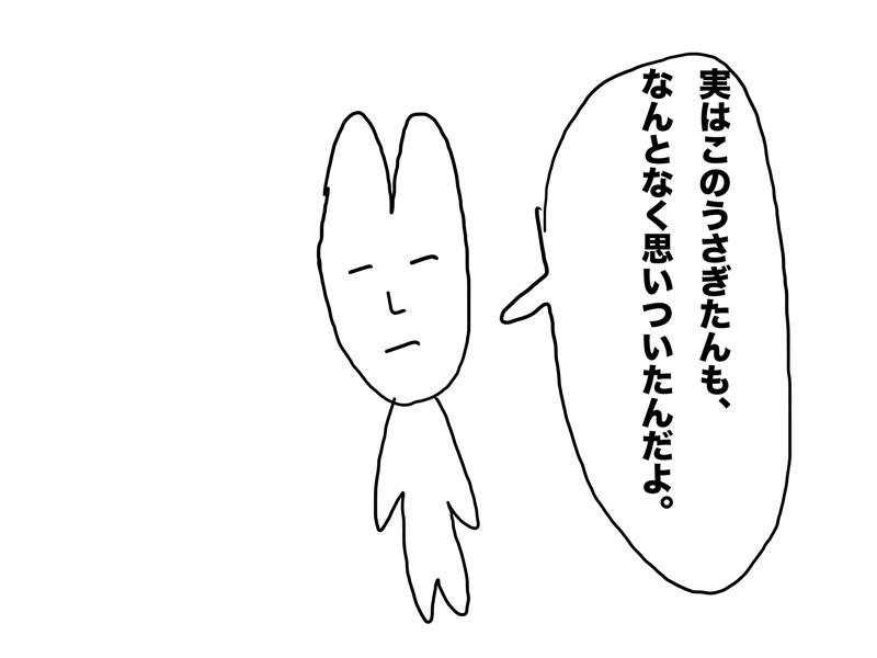f:id:tusagi:20170103221706j:plain