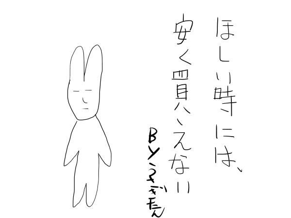 f:id:tusagi:20170128203059j:plain